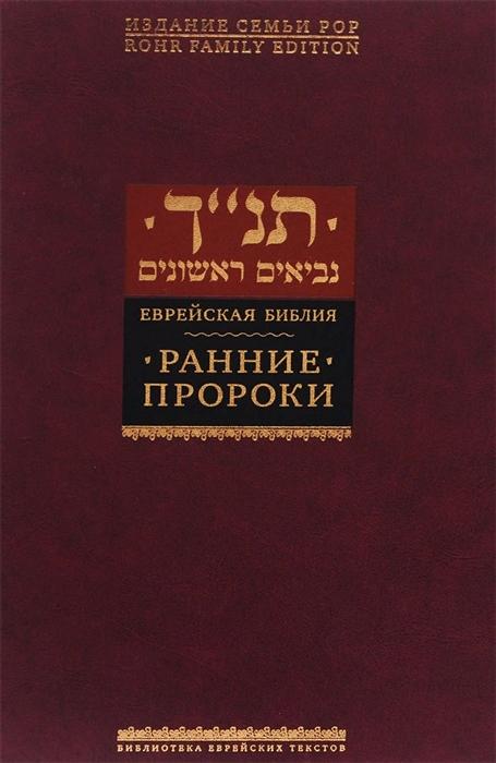 Кулик А. (ред.) Еврейская библия Ранние пророки prology prology cmu 500