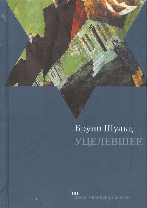 цены Шульц Б. Уцелевшее Сборник
