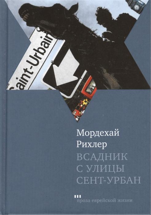 Рихлер М. Всадник с улицы Сент-Урбан Роман