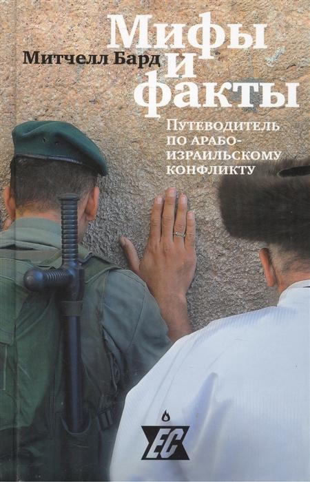 Бард М. Мифы и факты Путеводитель по арабо-израильскому конфликту