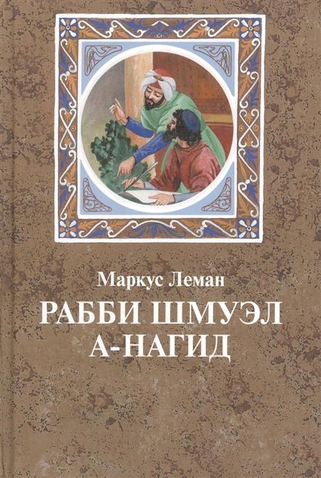 Рабби Шмуэл а-Нагид