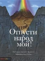Отпусти народ мой Книжники. Шенбрунн С. ISBN