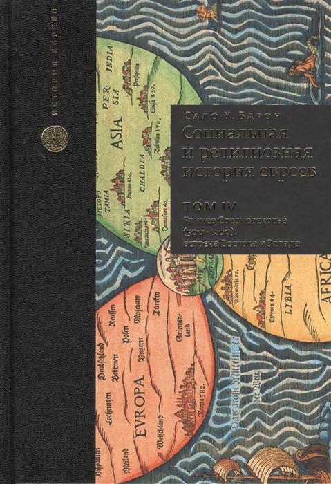 Социальная и религиозная история евреев Том IV Раннее Средневековье 500-1200 встреча Востока и Запада
