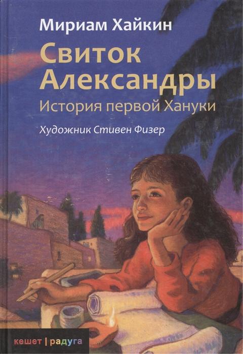 Купить Свиток Александры История первой Хануки, Текст, Проза для детей. Повести, рассказы