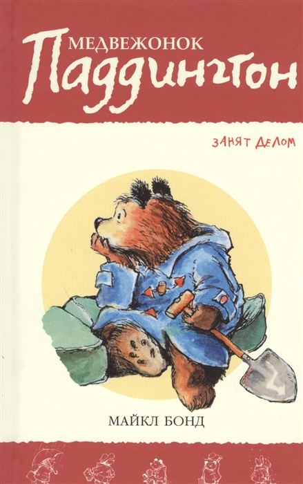 Бонд М. Медвежонок Паддингтон занят делом махаон рассказы медвежонок паддингтон ни дня без приключений м бонд