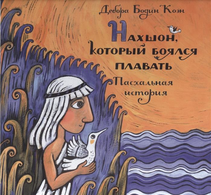 Купить Нахшон который боялся плавать Пасхальная история, Текст, Проза для детей. Повести, рассказы