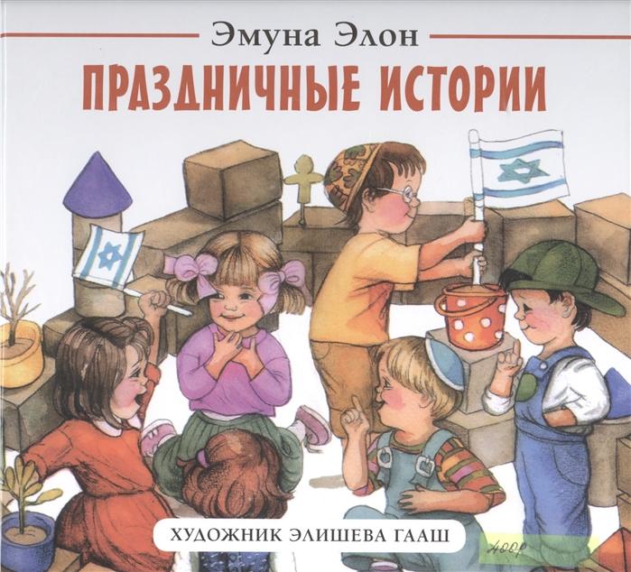 Элон Э. Праздничные истории