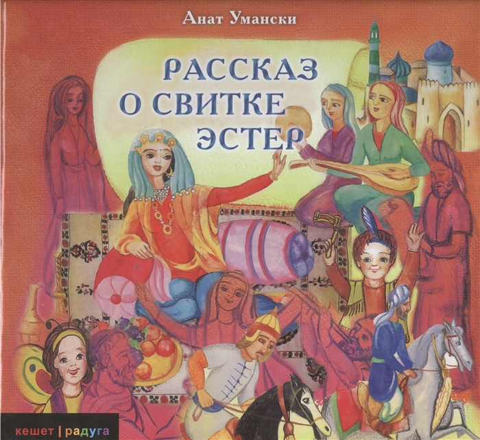 Умански А. Рассказ о свитке Эстер
