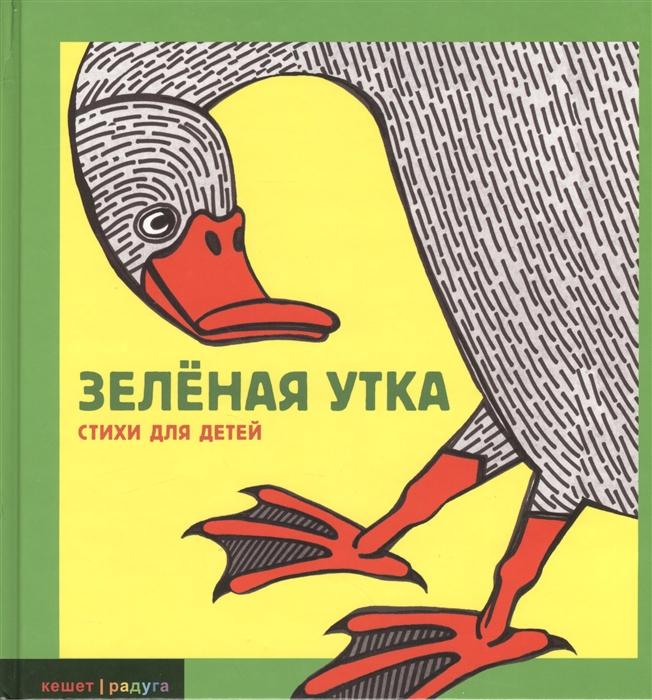 Купить Зеленая утка стихи для детей, ОГИ, Стихи и песни