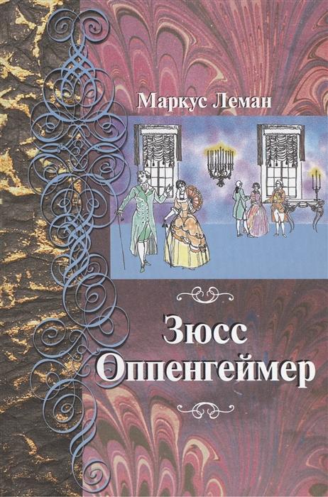 Леман М. Зюсс Оппенгеймер Перевод с иврита