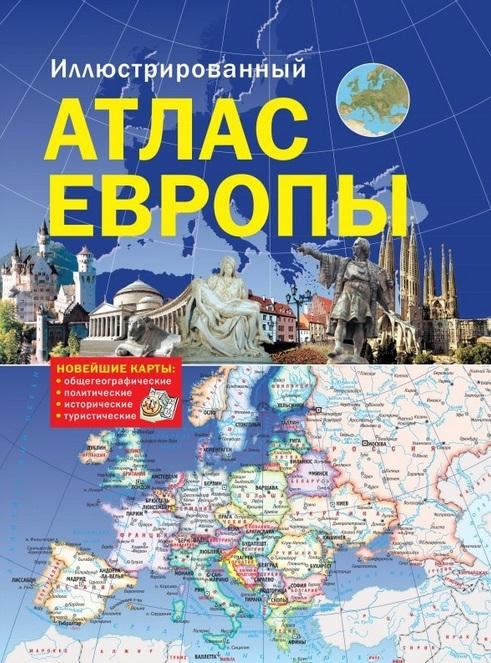 Фото - Иллюстрированный атлас Европы транспорт иллюстрированный атлас 3d очки