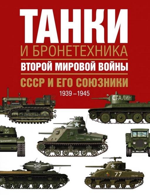 цена на Портер Д. Танки и бронетехника Второй мировой войны СССР и его союзники 1939-1945