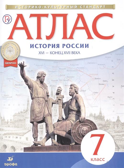 Курбский Н. (ред.) Атлас История России XVI - конец XVII века 7 класс