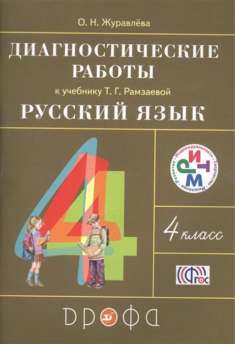 Журавлева О. Русский язык 4 класс Диагностические работы к учебнику Т Г Рамзаевой Русский язык 4 класс