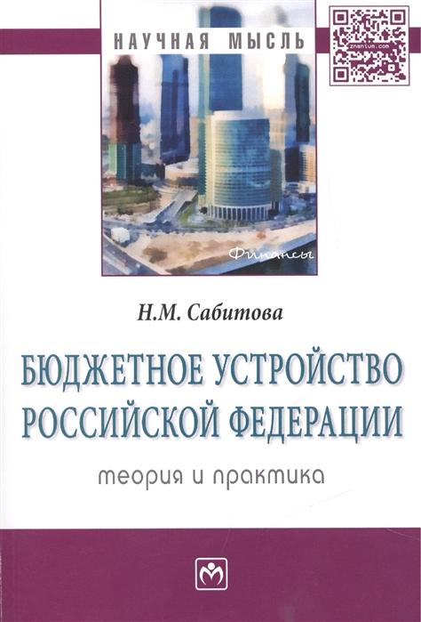 Бюджетное устройство Российской Федерации Теория и практика Монография