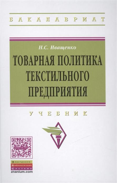 Иващенко Н. Товарная политика текстильного предприятия Учебник цены онлайн