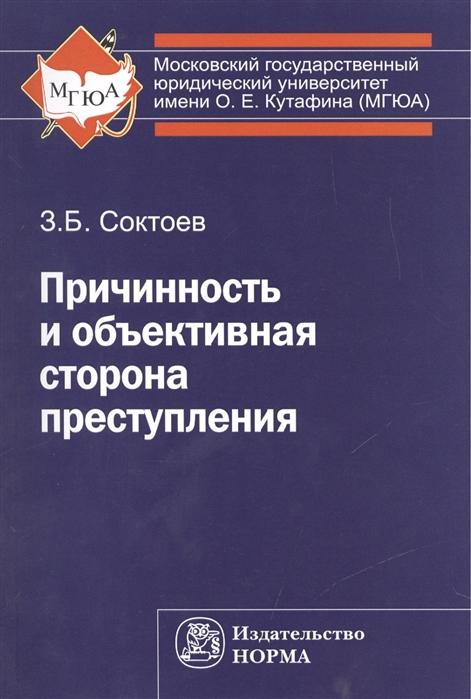 Соктоев З. Причинность и объективная сторона преступления
