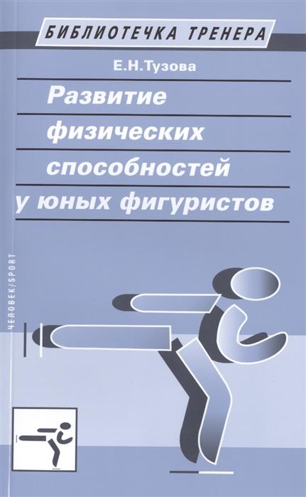 Тузова Е. Развитие физических способностей у юных фигуристов