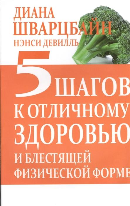 Шварцбайн Д., Девилль Н. 5 шагов к отличному здоровью и блестящей физической форме джэк уинстон 5шагов к