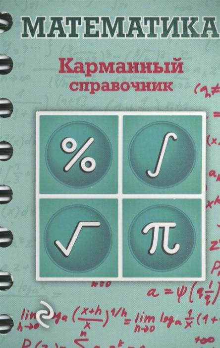 Бородачева Е. Математика Карманный справочник