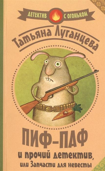 Луганцева Т. Пиф-паф и прочий детектив или Запчасти для невесты комплектующие и запчасти для ноутбуков y500 y510p