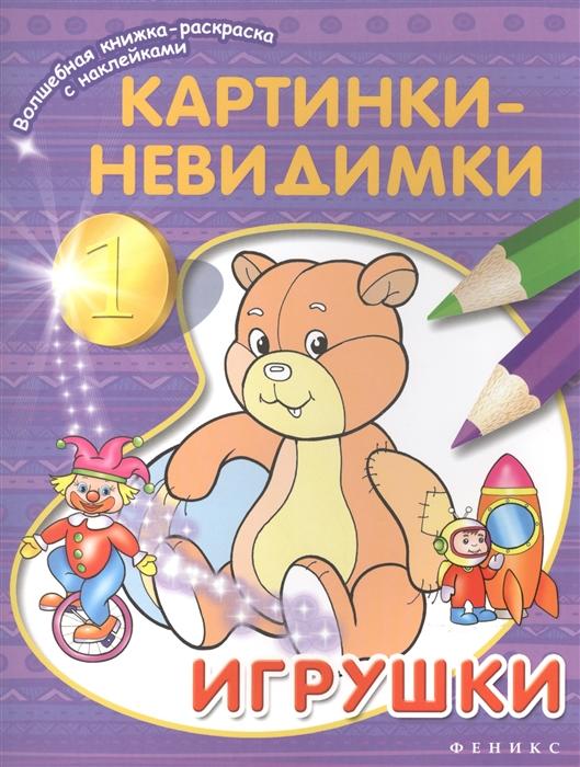 Купить Картинки-невидимки Игрушки, Феникс, Книги с наклейками