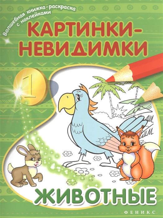 Купить Картинки-невидимки Животные, Феникс, Книги с наклейками