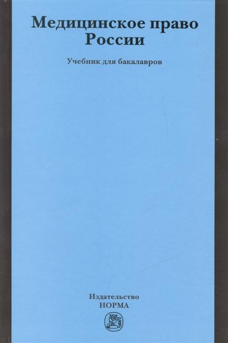 купить Мохов А. (ред.) Медицинское право России Учебник для бакалавров по цене 690 рублей