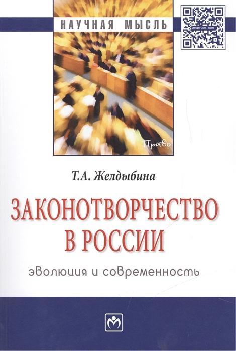 Законотворчество в России эволюция и современность Монография