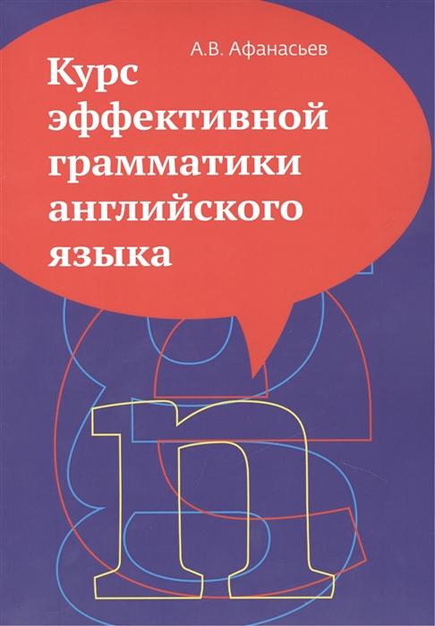 Афанасьев А. Курс эффективной грамматики английского языка