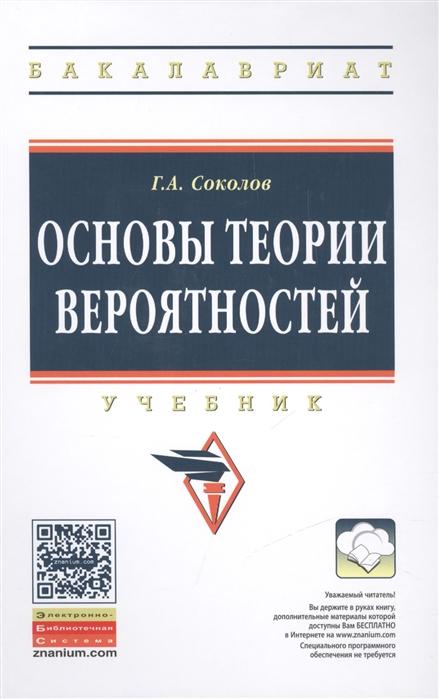 Соколов Г. Основы теории вероятностей Учебник Второе издание соколов г основы теории вероятностей учебник второе издание
