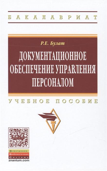Булат Р. Документационное обеспечение управления персоналом Учебное пособие недорого