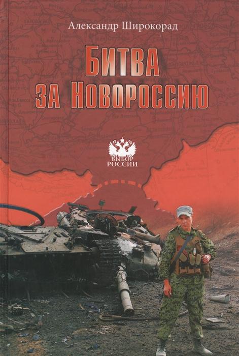 Широкорад А. Битва за Новороссию широкорад а битва за украину от переяславской рады до наших дней