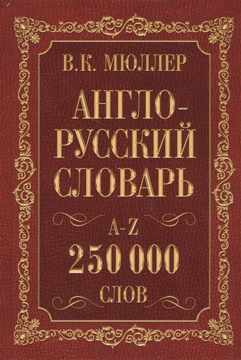 Мюллер В. Англо-русский Русско-английский словарь 250 000 слов цены онлайн