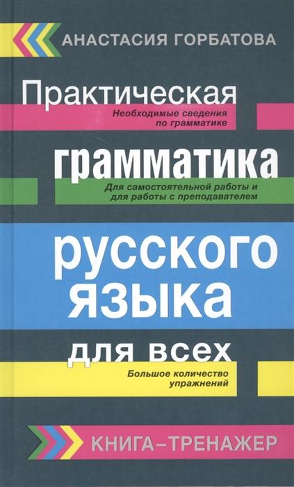 Практическая грамматика русского языка для всех Книга-тренажер