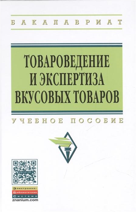 Товароведение и экспертиза вкусовых товаров Учебное пособие
