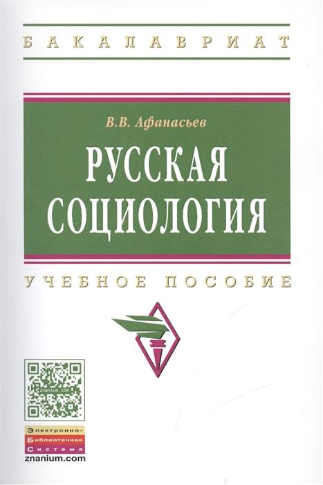 Русская социология Учебное пособие