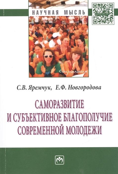 Яремчук С., Новгородова Е. Саморазвитие и субъективное благополучие современной молодежи Монография цена
