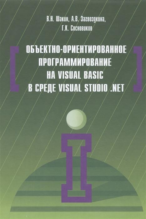 Шакин В., Загвоздкина А., Сосновиков Г. Объектно-ориентированное программирование на Visual Basic в среде Visual Studio NET Учебное пособие александр климов занимательное программирование на visual basic net
