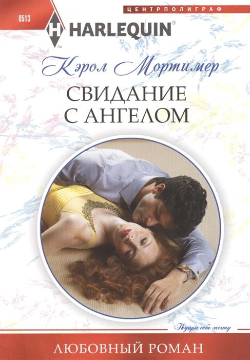 Мортимер К. Свидание с ангелом Роман
