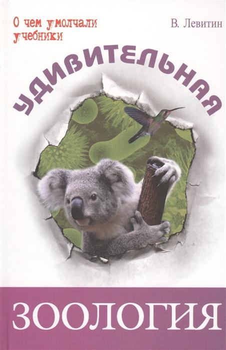 Левитин В. Удивительная зоология