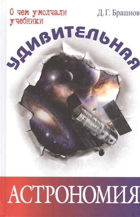 Брашнов Д. Удивительная астрономия