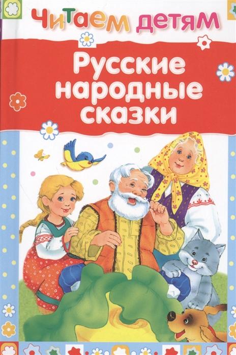 Купить Русские народные сказки, Стрекоза, Фольклор для детей