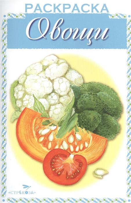 Короткова С. (худ.) Раскраска Овощи
