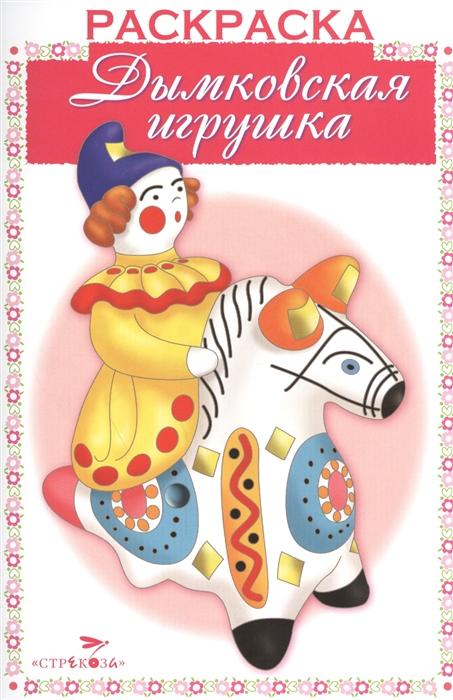 Литошенко И. (худ.) Раскраска Дымковская игрушка