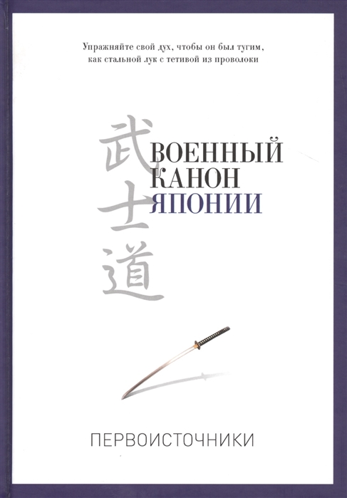 Клири Т. (сост.) Военный канон Японии