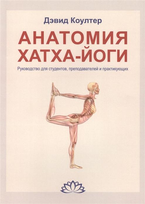 Коултер Д. Анатомия Хатха-йоги Руководство для студентов преподавателей и практикующих