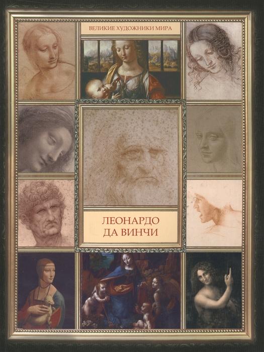 Совинин В. (сост.) Леонардо да Винчи цены