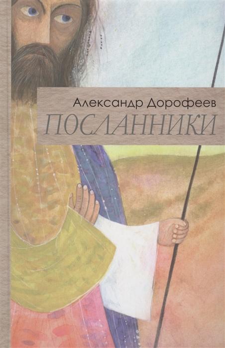 Дорофеев А. Посланники степан мазур посланники тени