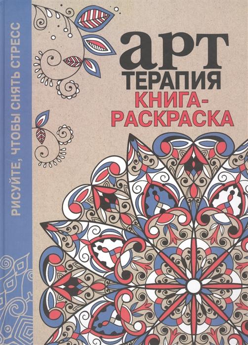 Арт-терапия Книга-раскраска